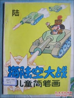 海陆空三人简笔画_海陆空大战儿童简笔画—陆