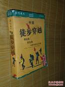 中国徒步穿越:背包族功略地图完全手册