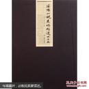 洛阳北魏墓志精选十二品