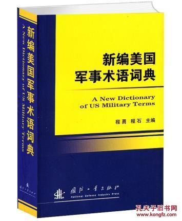 军事术语_网上书城专家学者参考畅销书籍军事术语基础