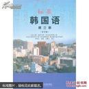 标准韩国语. 第三册 【第4版】附盘