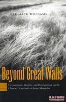 2002年出版Beyond Great Walls: Environment, Identity, and Development on the Chinese Grasslands Mongolia