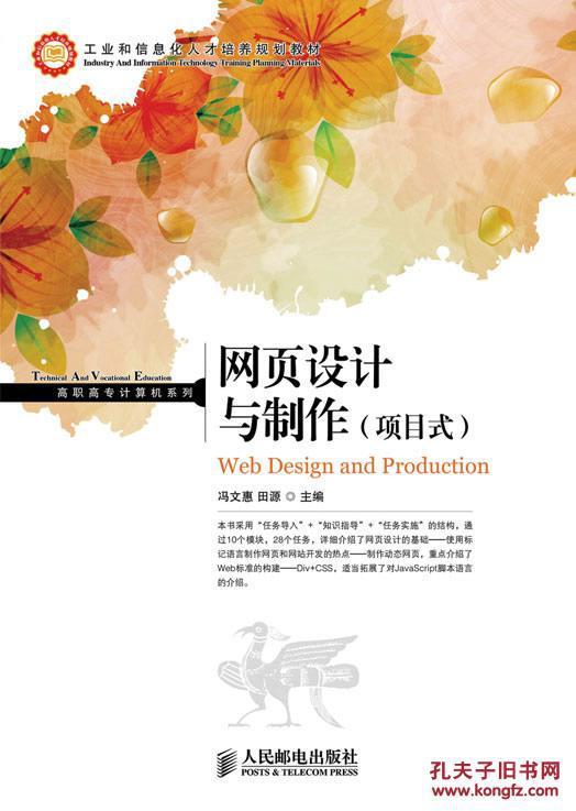 网页设计与制作-(项目式) 冯文惠,田源图片