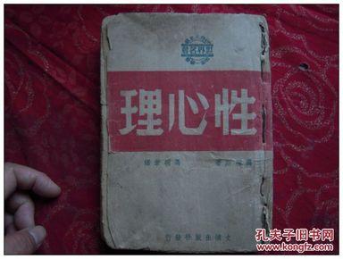 1945年/稀见土纸本==性心理(内涉性的生物基础、青春期的性冲动、性变态及性象征主义、同性爱等)