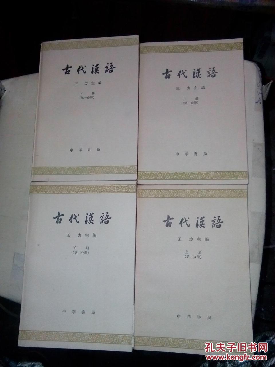 【图】古代汉语图片
