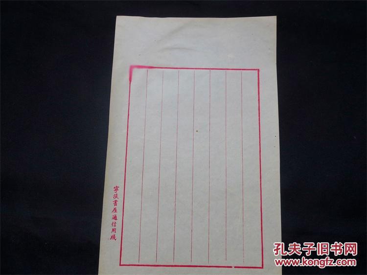 民国老信纸一页:宁淡书屋通信用笺 18x28.5厘米图片