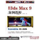 中文版3ds max 9案例教程(1CD)