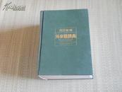 日文版:精装本〈角川第二版外来语辞典〉