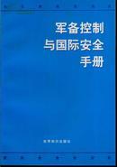 军备控制与国际安全手册