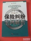 老年人依法维权案例解析丛书:保险纠纷案例解析--中国社会出版社2009年一版一印