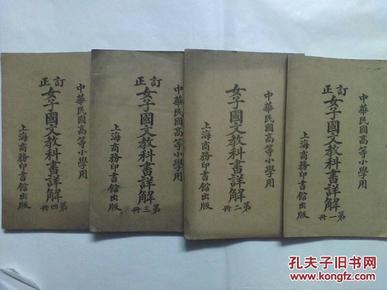 孔网只有一套  独售 中华民国高等小学用《订正女子国文教科书(一套4册全)》民国元年初版印刷  下单见图和描述