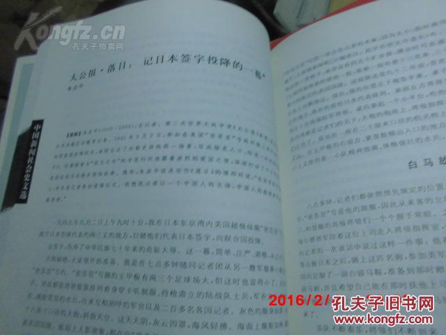 中国新闻社会史_图片中国新闻社会史清华大学出版社2008年1