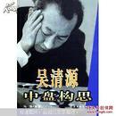 吴清源中盘构思(2005年8月一版一印/出版社库存新书/10品/见描述)