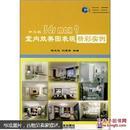 中文版3ds max 9室内效果图表现精彩实例