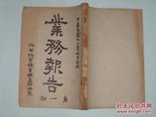 稀见江西地质矿业资料    业务报告   第一期(也算是创刊号)   1929年出版江西地质矿业调查所编制
