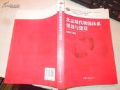 北京现代物流体系规划与建设