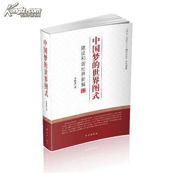 【图】中国梦的世界图书-建设和谐世界新解