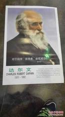 宣传画:达尔文  对开
