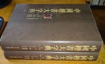 中国楷书大字典(16开精装 全二册)