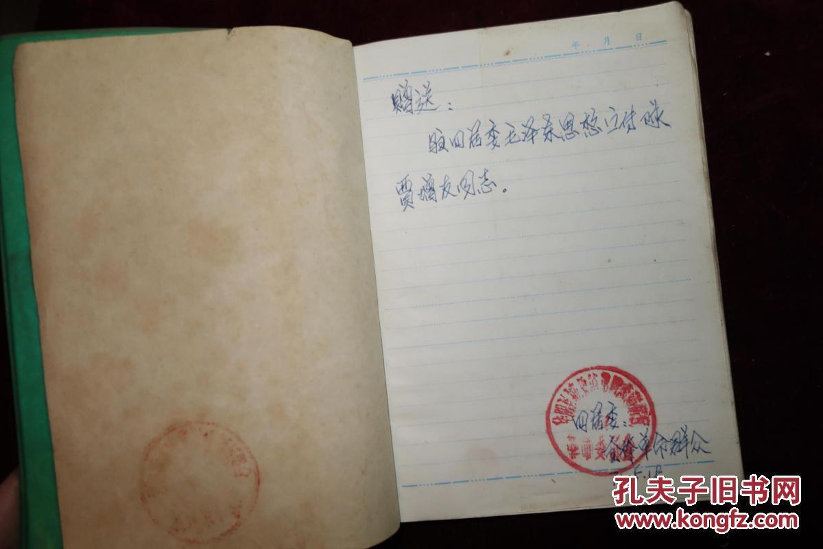 文革时期笔记本,扉页有林彪题词,彩页有文革特点图片