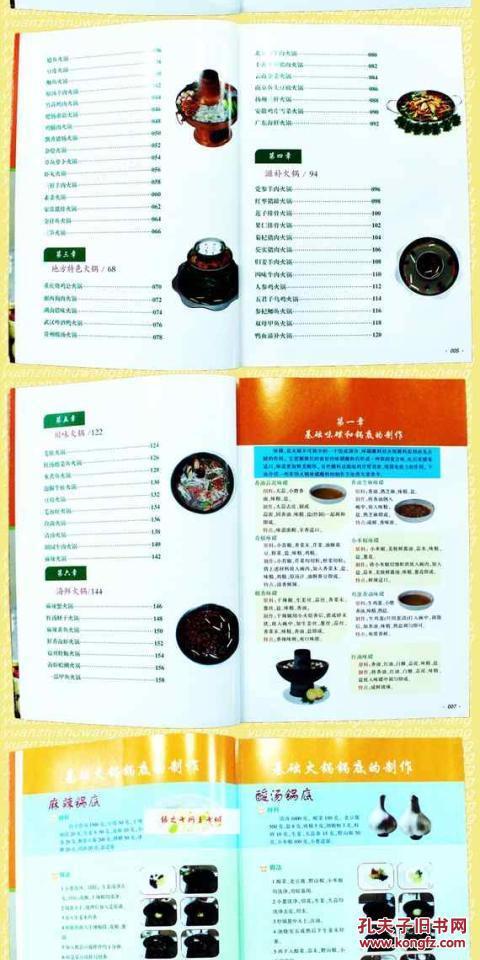 【图】正版家常火锅铜版纸现货图说豆腐v正版自做米全新图片