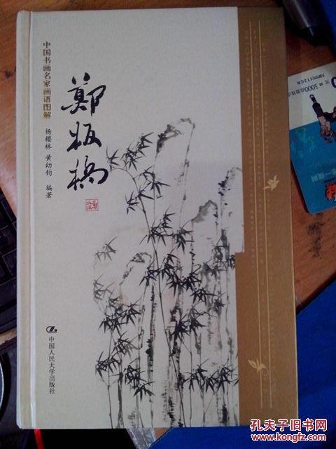 【图】中国书画名家画语图解《郑板桥》图片