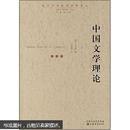 中国文学理论