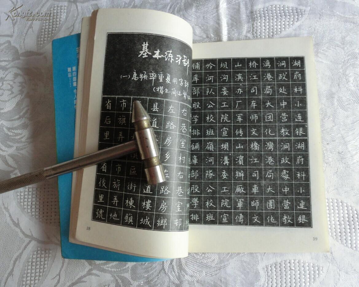 【图】信封书写艺术钢笔字帖图片