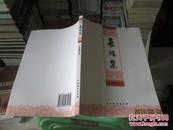 长短集   中国戏剧出版社   作者签名本  保真  未照相片   小16开本  34-1号