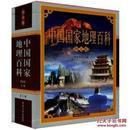 中国国家地理百科:图文版
