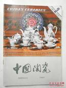 中国陶瓷1984年第2期