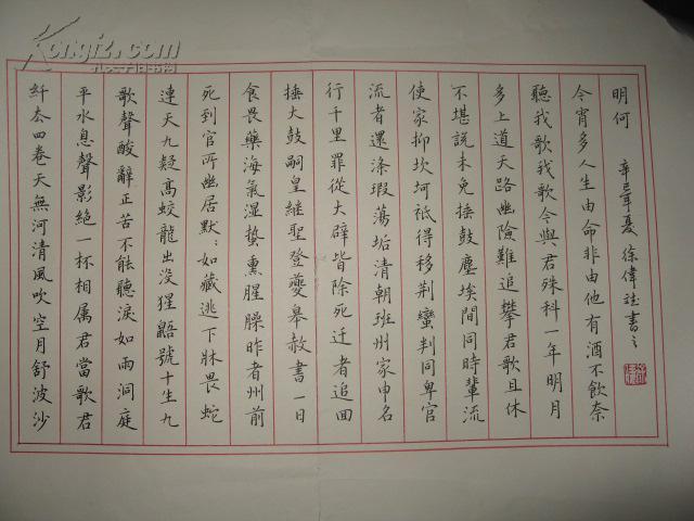 浙江台州 书法名家 徐伟斌 钢笔书法(硬笔书法)一组   件.图片