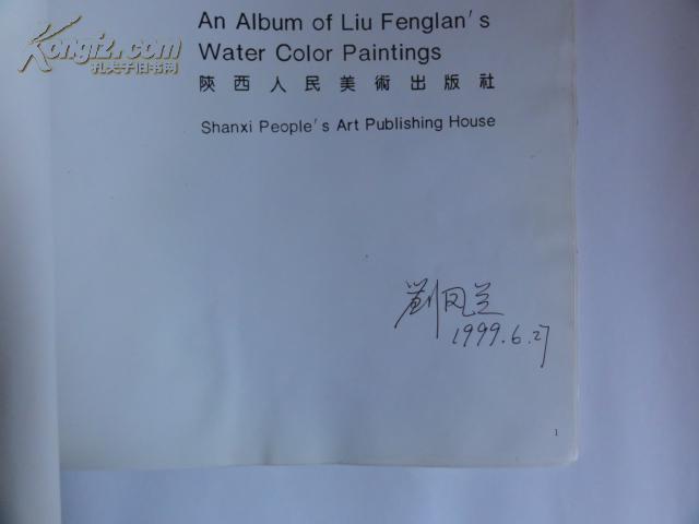 刘凤兰水彩画集 作者签名本 12开1版1印2000册