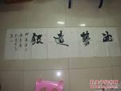 柳振东--书法7.2平方尺--现为中国书法研究院艺术委员会会员,广东省书法家协会会员,黑龙江省书法家协会会员!