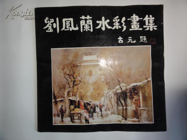 刘凤兰水彩画集 作者签名本 12开1版1印2000