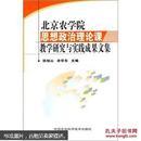 北京农学院思想政治理论课教学研究与实践成果文集