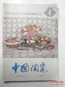 中国陶瓷1984年第4期