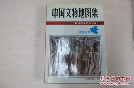 中国文物地图集河南分册(精装)