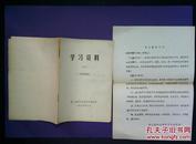 学习资料 (三) 内部读物 第一机械工业部政工组选编 1970年10月