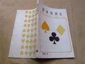 技艺丛书·基本挤牌法