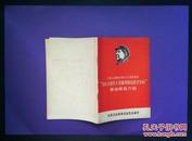 """中国人民解放军四八00部队某部 """"全心全意为人民服务的先进卫生科""""事迹展览介绍 先进卫生科事迹展览会编印 1968年"""