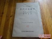 2348:1950年改译本《立信会计丛书 劳氏成本会计》一册全