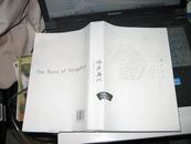 玩在扬州------百家游玩扬州文选,./(原价98元现售16元  16开2013年12月一版一印).