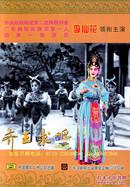 李仙花经典广东汉剧《齐王求将》(DVD)