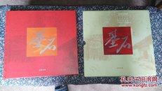 基石(邮票珍藏)空册(新)中国集邮总公司