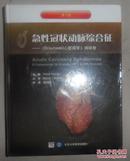 保证正版 急性冠状动脉综合征(《Braunwald心脏病学》姊妹卷)(第2版) 9787811167696