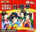 中国孩子最喜爱的红楼梦
