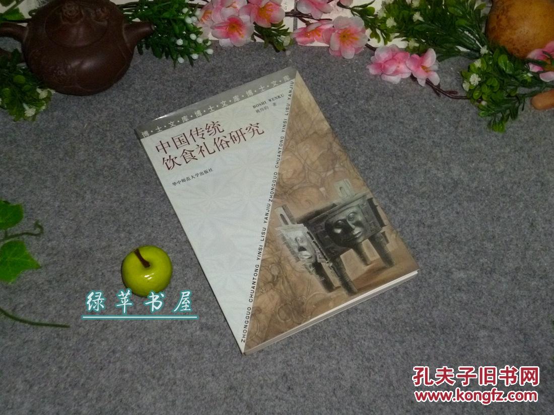 饮食礼俗研究》(博士文库)1999年一版一印※ [饮馔礼仪 文化研究:古代