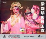 广东汉剧:《梁四珍与赵玉麟》(VCD)