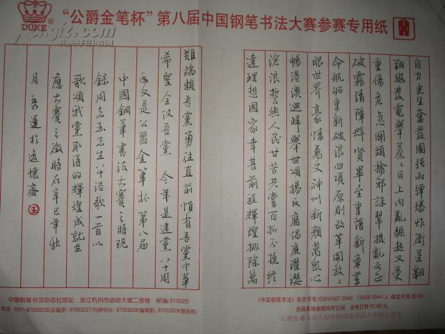 甘肃金昌 书法名家 王秀莲 钢笔书法(硬笔书法)一组 3图片